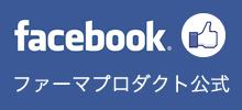 Facebook - 薬剤師国家試験対策予備校ファーマプロダクト