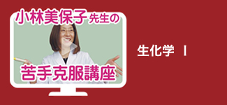 小林美保子先生の苦手克服講座(生化学)イメージ