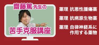 齋藤篤先生の苦手克服講座(薬理)イメージ