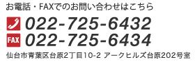 お電話でのお問い合わせはこちら 022-725-6432