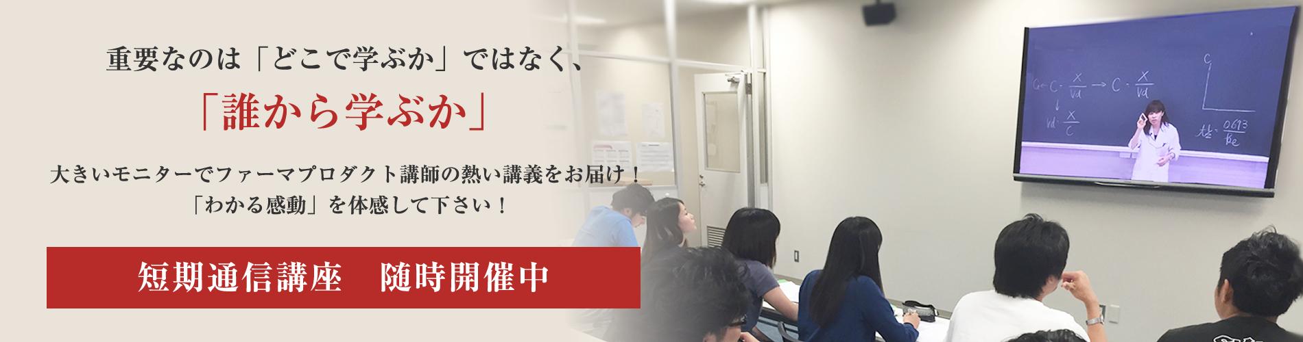 仙台ファーマ通信予備校コース紹介