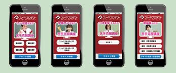 ファーマプロダクト苦手克服講座動画アプリ情報のイメージ