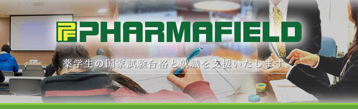 ファーマプロダクト-薬学生の国家試験合格と就職を支援いたします。