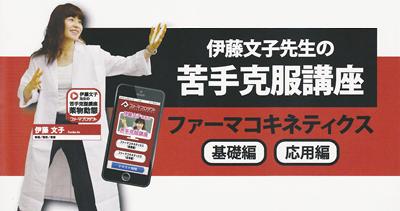 伊藤文子先生の苦手克服講座 講義動画アプリテキスト