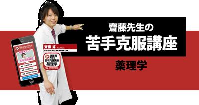 齋藤篤先生の苦手克服講座 講義動画アプリテキスト